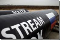 Болгары и сербы признали негативные последствия отмены «Южного потока»