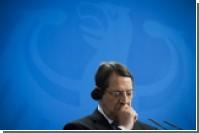 Кипр выступил против антироссийских санкций
