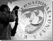 Почему Россия, Китай и Индия хотят реформировать МВФ