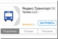 Пользователи iPhone в России освоили общественный транспорт