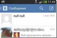 Android-пользователи «ВКонтакте» пожаловались на пустые сообщения от null null