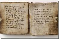 Неизвестное Евангелие оказалось гадательной книгой
