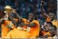 Сборная Кот-д'Ивуара выиграла Кубок Африки по футболу