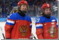 Российские хоккеистки всухую обыграли канадок в финале Универсиады
