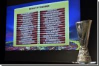 УЕФА отменил путевки в Лигу Европы по квоте fair play