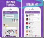 Вышла новая версия Viber с поддержкой 3D Touch, многооконного режима на iPad и галереей медиа