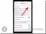 Увеличение экрана iPhone тремя пальцами
