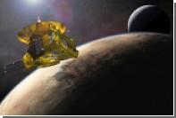 НАСА показало «щупальца» Ктулху на Плутоне