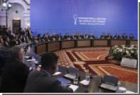 Казахстан анонсировал новый этап переговоров по Сирии в Астане