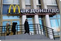 «Макдоналдс» начнет использовать только российские продукты