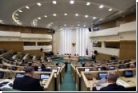 Совфед ратифицировал соглашение по «Турецкому потоку»