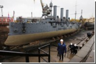 Ремонтировавший «Аврору» завод оштрафовали