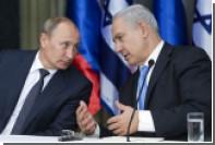 Израиль попросил Россию утихомирить Сирию и Иран