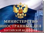 Любые политические конфликты должны решаться путем достижения согласия сторон - МИД РФ