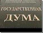 В Госдуме почтили память погибших в катастрофах в Кузбассе и на Кубани