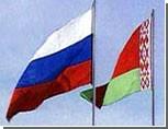 Подписание российско-белорусского соглашения о сотрудничестве сорвано