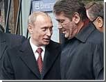 Путин и Ющенко наметили свидание на вторую половину марта