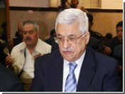 Аббас призвал международное сообщество не бойкотировать новое правительства ПНА