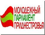 """Стартовал проект """"Молодежный Парламент Приднестровья"""""""