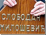 Над могилой Слободана Милошевича надругался вандал