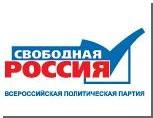 """На съезде """"Гражданской силы"""" ждут Суркова и даже заготовили для него табличку"""