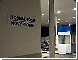 Миграционная служба Приднестровья не нарушает закона о бюджете