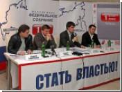 """""""Молодогвардейцы"""" ответят на """"Марш несогласных"""" политической весной"""