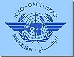 Молдавия пожаловалась на Украину в Международную организацию гражданской авиации