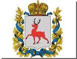 Герб Нижнего Новгорода снова будут править