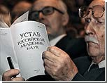 """Правительство """"завернет"""" новый устав РАН"""