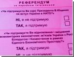 Референдум по НАТО в Киеве идет вяло