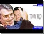 Виктор Ющенко не хочет распускать Верховную Раду