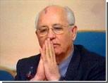 Михаил Горбачев получил травму