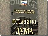 В Госдуме и Совете Федерации признали, что не умеют работать
