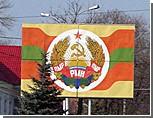 Недавно созданная Приднестровская Республиканская партия получила регистрацию