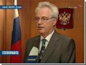 Посол России покинул заседание Совбеза ООН по Косову