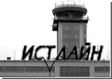 """""""Ист Лайну"""" в Домодедово неспокойно?"""