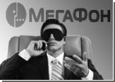С абонента по рублю – «Мегафону» на развитие?