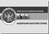 ФНС приготовила налогоплательщикам пряник