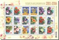Украинской почтовой марке исполнилось 15 лет