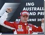 Новичок Ferrari Кими Райкконен покорил Австралию
