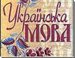 В Приднестровье прошла международная олимпиада по украинскому языку