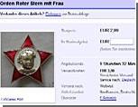 На немецком аукционе продают Ленина-женщину