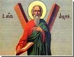На Южный Урал собираются вернуть мощи святого Андрея Первозванного