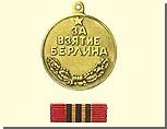 Награда нашла ветерана Великой Отечественной войны спустя 63 года