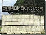 И.о. мэра Владивостока уволят за профнепригодность