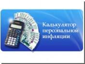Росстат создал калькулятор для подсчета личной инфляции
