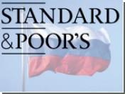 Standard & Poor's повысило прогноз по российским рейтингам