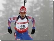 Сборная России осталась без медалей в смешанной биатлонной эстафете