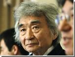 Сейдзи Одзава отменил все концерты до 2012 года